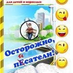 М. Аверина, С. Корзун — Осторожно, писатели! (сборник)  (2014) rtf