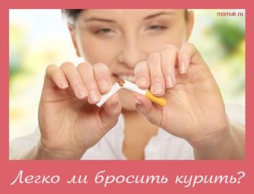 бросить просто курить