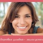Здоровая улыбка — залог успеха