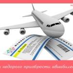 Как недорого приобрести авиабилеты?