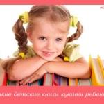 Какие детские книги купить ребенку?