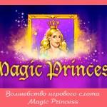 Волшебство игрового слота Magic Princess