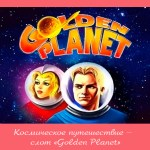 Космическое путешествие – слот «Golden Planet»