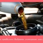 Как правильно выбрать моторное масло?