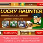 Пиво, релакс и тематический игровой слот «Lucky Haunter»