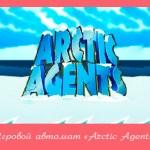 Игровой автомат «Arctic Agents» бесплатно в онлайне