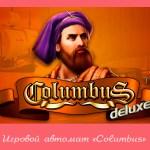 Игровой автомат «Columbus» в казино Вулкан Удачи