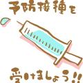 先天性風疹症候群の予防接種を受けよう!