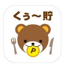 くぅ~貯アプリ