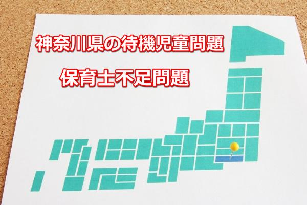 私が1年6カ月保育園入所を待った、横浜市の待機児童事情