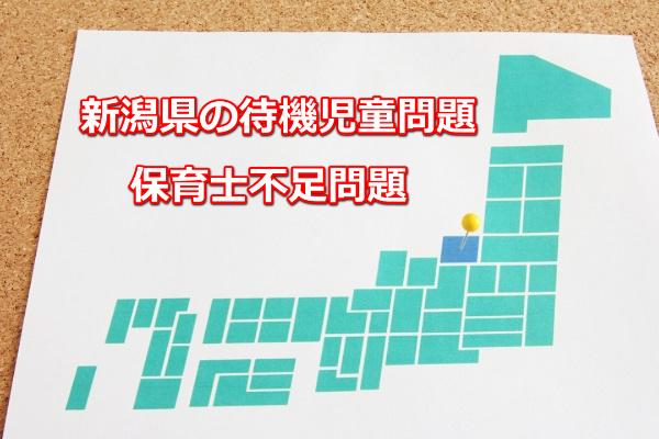 新潟県における待機児童の現状