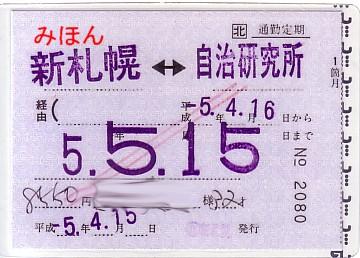 ★ 私鉄定期券②