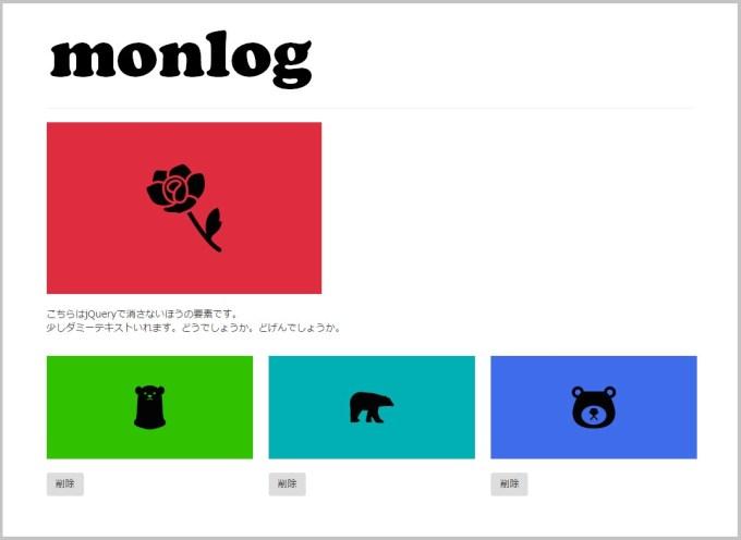 monlog「jQueryで要素を消したいならremoveメソッドを使おう」のデモサイト