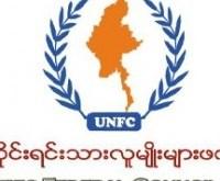 ဒပ်ပံၚ်ကောံ UNFC (Photo- UNFC)