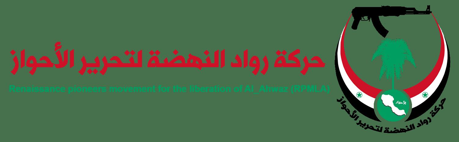حركة رواد النهضة لتحرير الأحواز