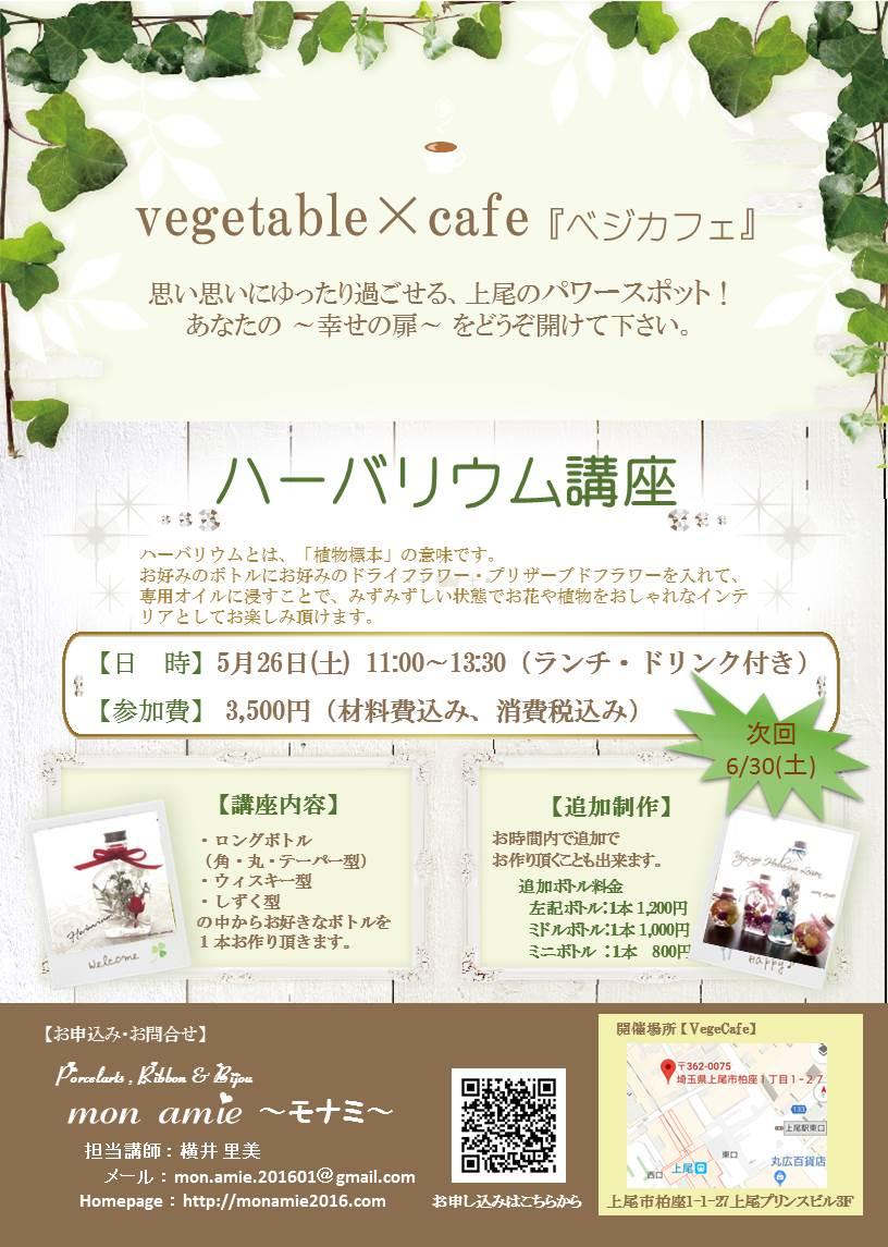 【参加者募集】5/26(土) ハーバリウム講座 in ベジカフェ(上尾駅東口)