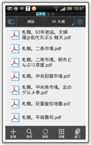 20140201-HTC-screenshot