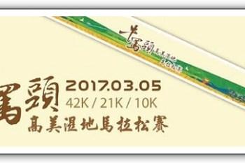 【親子路跑】第08回。牛罵頭高美濕地馬拉松。健康路跑組5公里