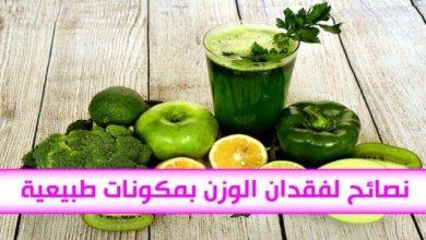 نصائح لفقدان الوزن بمكونات طبيعية