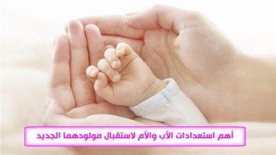 أهم استعدادات الأب والأم لاستقبال مولودهما الجديد