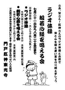 門戸厄神恒例のラジオ体操 画像1  厄除け大阪