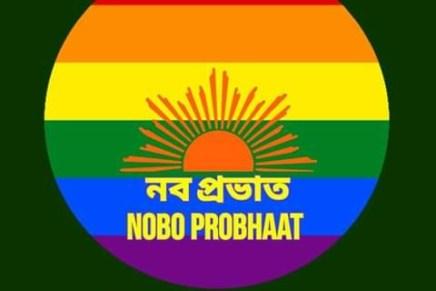 নব প্রভাত