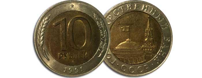 10 Rubles 1991, MMD