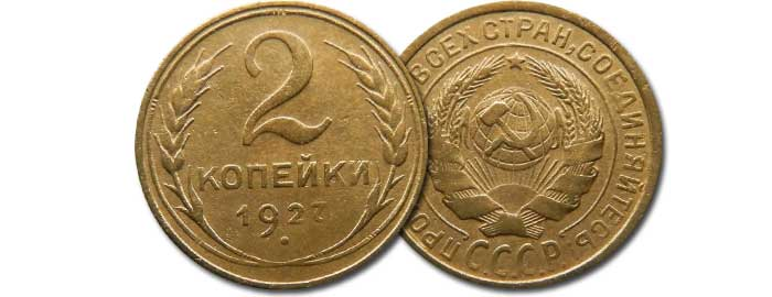 2 kopecks 1927.