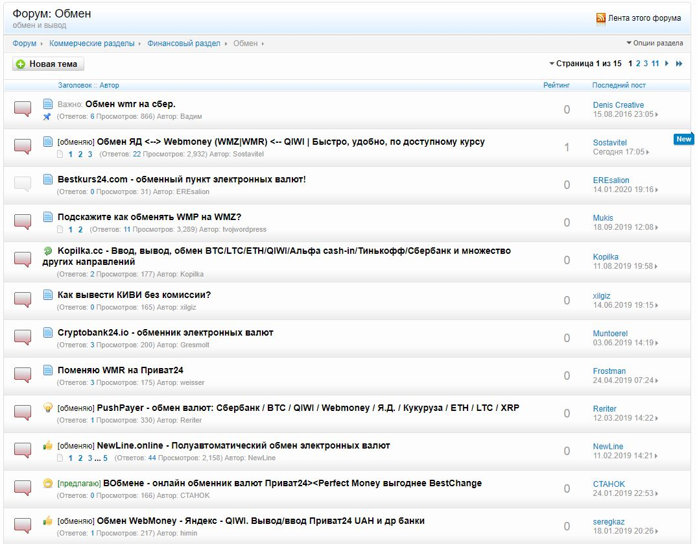 предложения на форуме