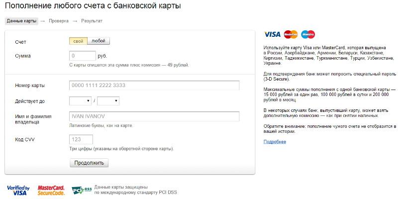 Свобода кредитная карта онлайн заявка