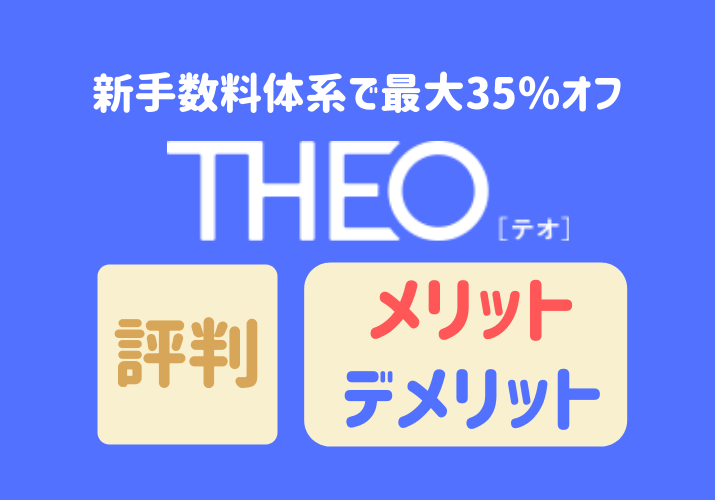 THEOの評判・メリット・デメリット
