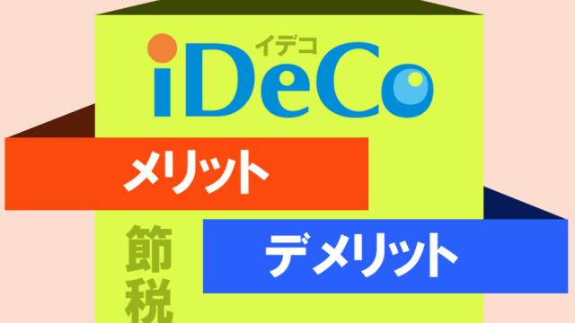 iDeCo(イデコ)のメリット・デメリットとは?