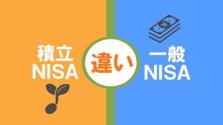 積立NISAと一般NISAの違い