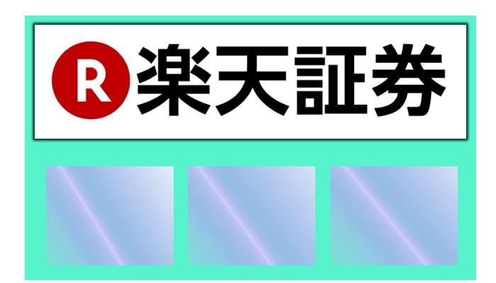 楽天証券のロゴ