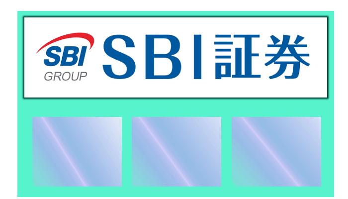 SBI証券のロゴ