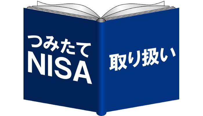 つみたてNISAの取り扱いと書かれた本
