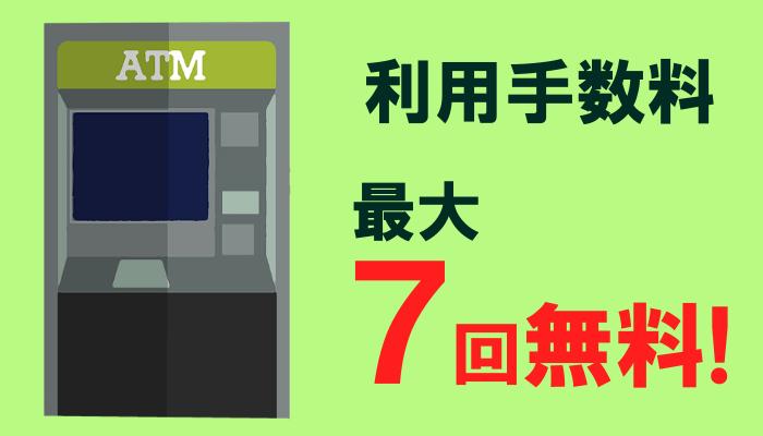 ATM利用手数料が最大7回無料