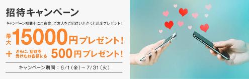 最大15,000円の招待キャンペーン