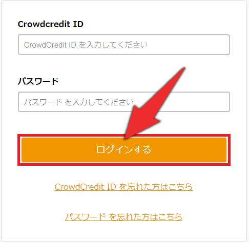 クラウドクレジットのログイン画面