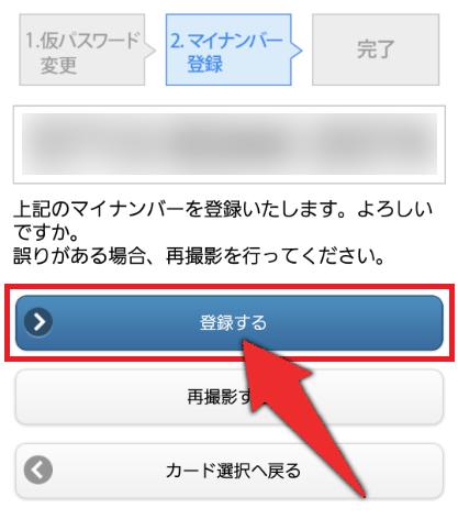 マイナンバーの登録方法3