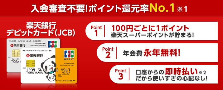 楽天銀行のデビットカード