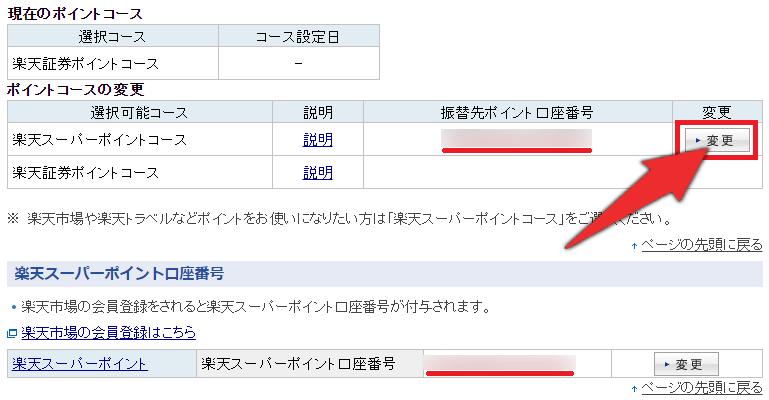 楽天スーパーポイントコースの設定方法6