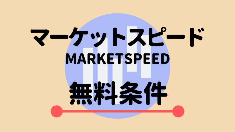 マーケットスピードの無料条件を書かれたイラスト