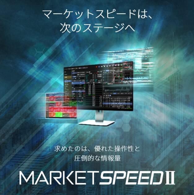 マーケットスピード2の紹介ページ