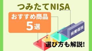 つみたてNISAのおすすめ商品5選!選び方も解説!