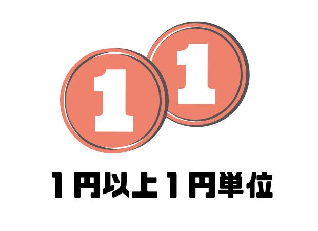 1円以上1円単位