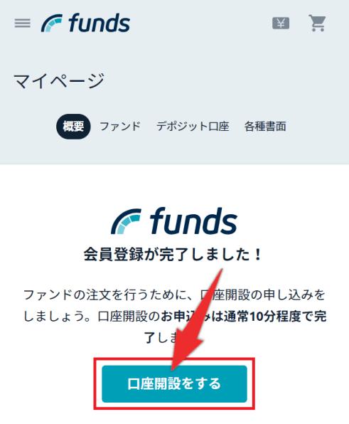 スマホ版Fundsの開設手順1:「口座開設をする」をタップ