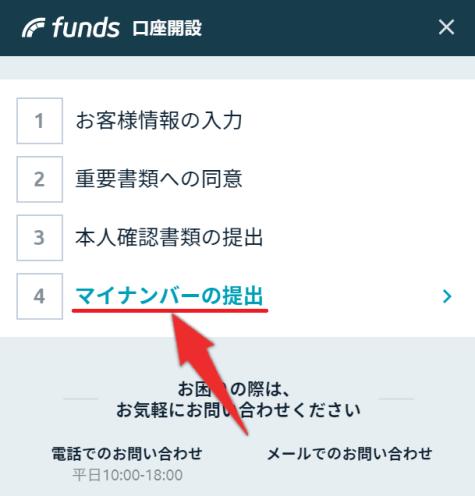 スマホ版Fundsの開設手順10:「マイナンバーの提出」をタップ