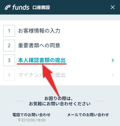 スマホ版Fundsの開設手順8:「本人確認書類の提出」をタップ