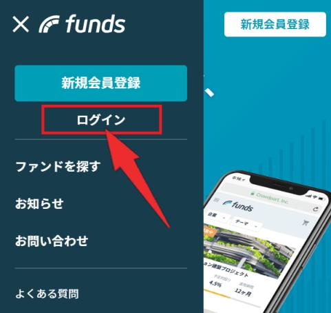 スマホ版Fundsの入金手順1:画面左上の3本線マークから「ログイン」をタップ
